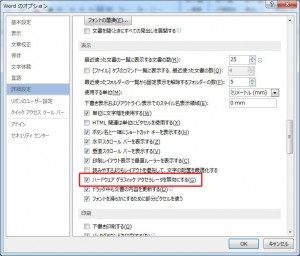 Word2013 Option2