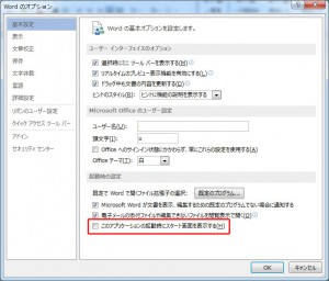 Word2013 Option